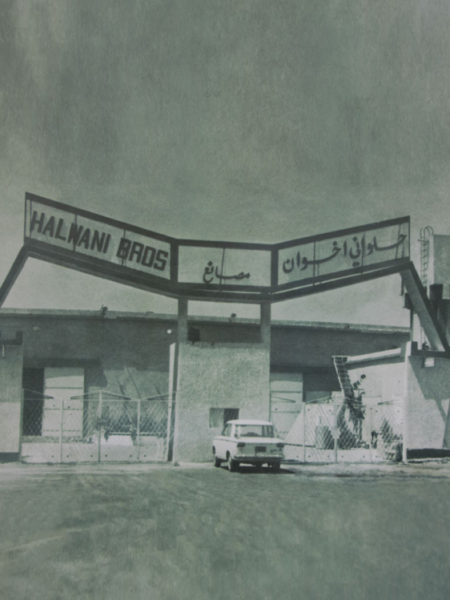 Halwani-Old-factory